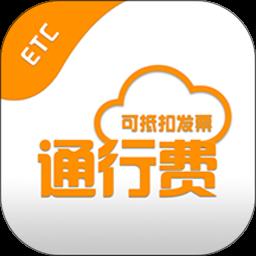高速公路发票票根appapp下载_高速公路发票票根app手机软件app下载