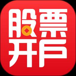 同花顺股票开户appapp下载_同花顺股票开户app手机软件app下载
