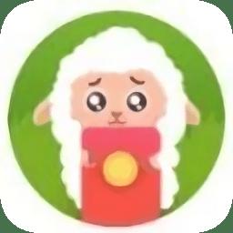 养羊达人红包版app下载_养羊达人红包版手机软件app下载