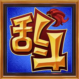 欢乐大乱斗游戏下载_欢乐大乱斗游戏手机游戏下载