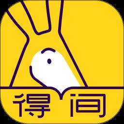 得间小说阅读app下载_得间小说阅读手机软件app下载