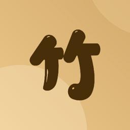 竹年学堂app下载_竹年学堂手机软件app下载