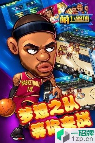 萌卡篮球游戏下载_萌卡篮球游戏手机游戏下载