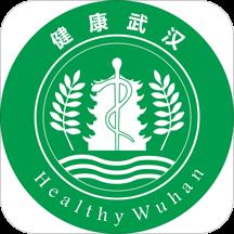 武汉健康云客户端app下载_武汉健康云客户端手机软件app下载