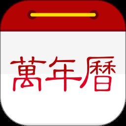 随身云万年历日历app下载_随身云万年历日历手机软件app下载