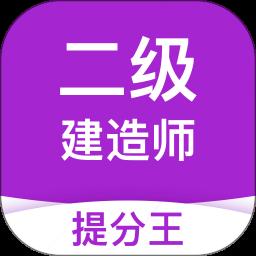 二级建造师考试提分王app下载_二级建造师考试提分王手机软件app下载