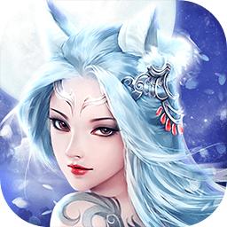 青丘奇缘小7版下载_青丘奇缘小7版手机游戏下载
