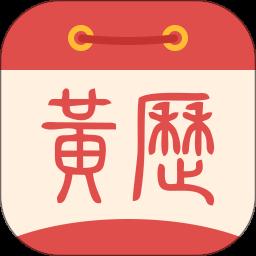 51黄历2021最新版app下载_51黄历2021最新版手机软件app下载
