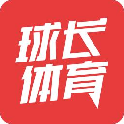 球长体育(球长社圈)app下载_球长体育(球长社圈)手机软件app下载
