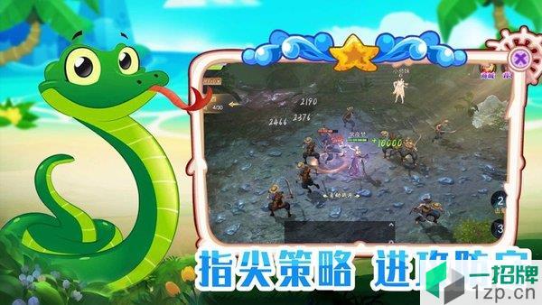 皮皮蛇游戏下载_皮皮蛇游戏手机游戏下载
