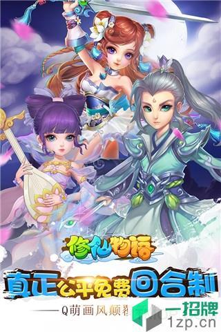 修仙物语下载_修仙物语手机游戏下载