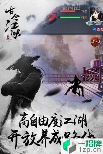 古今江湖下载_古今江湖手机游戏下载