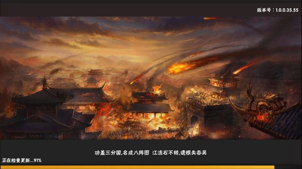 新乱舞三国版下载_新乱舞三国版手机游戏下载