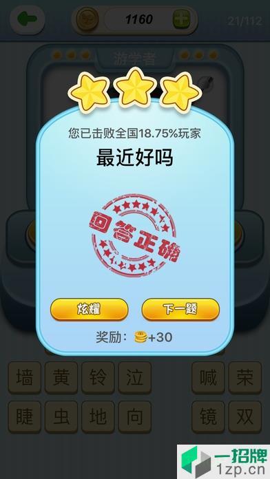 欢乐猜歌游戏下载_欢乐猜歌游戏手机游戏下载