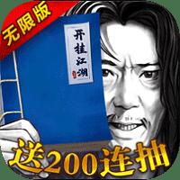 开挂江湖手游下载_开挂江湖手游手机游戏下载