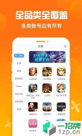 淘号猪app