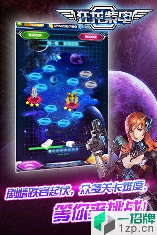 狂龙紫电下载_狂龙紫电手机游戏下载