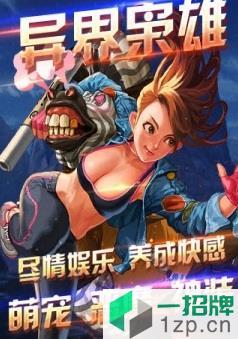 异界枭雄2变态版下载_异界枭雄2变态版手机游戏下载