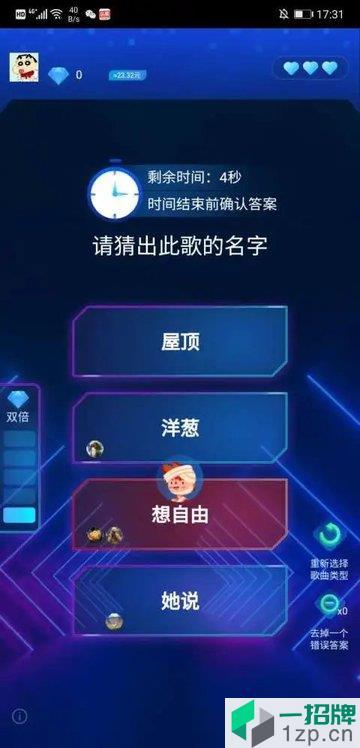 最强猜歌王版下载_最强猜歌王版手机游戏下载