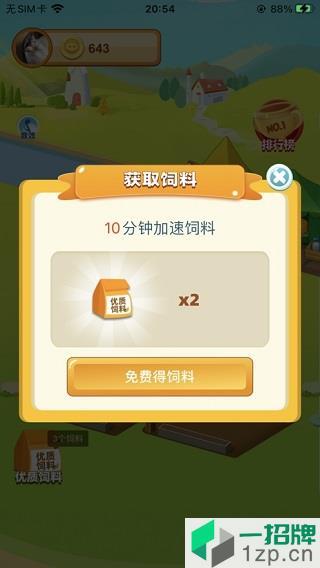 幸福养殖场下载_幸福养殖场手机游戏下载