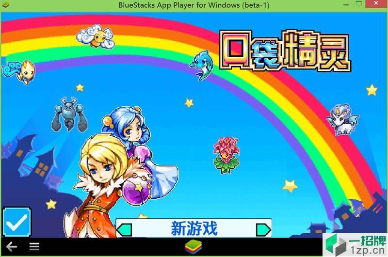 口袋精灵2单机版下载_口袋精灵2单机版手机游戏下载