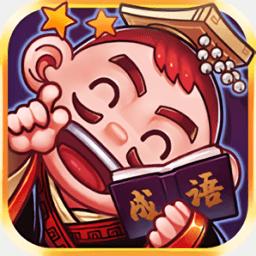 刘备猜成语app下载_刘备猜成语app手机游戏下载
