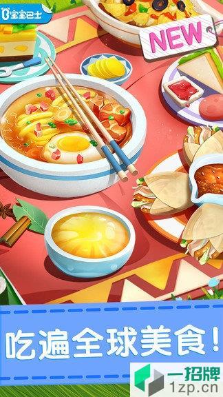 宝宝巴士奇妙料理餐厅下载_宝宝巴士奇妙料理餐厅手机游戏下载
