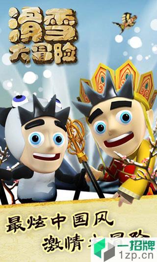 滑雪大冒险西游版破解版下载_滑雪大冒险西游版破解版手机游戏下载