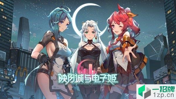 映月城与电子姬b服下载_映月城与电子姬b服手机游戏下载