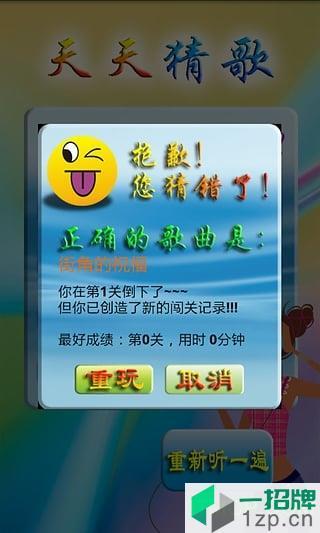 天天猜歌app下载_天天猜歌app手机游戏下载