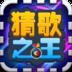 猜歌之王手机版下载_猜歌之王手机版手机游戏下载