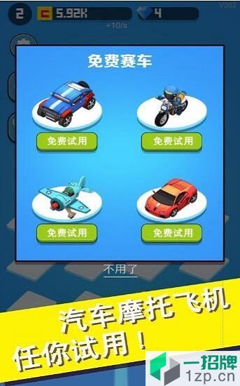 完美飞车手机版下载_完美飞车手机版手机游戏下载