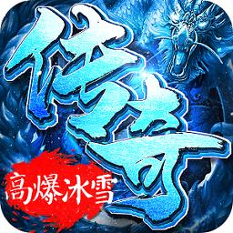 皇图冰雪连击版下载_皇图冰雪连击版手机游戏下载