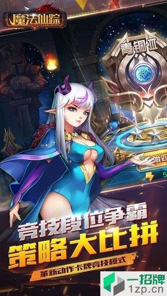 魔法仙踪果盘版下载_魔法仙踪果盘版手机游戏下载