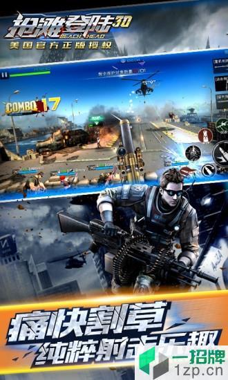 抢滩登陆3D正式版下载_抢滩登陆3D正式版手机游戏下载