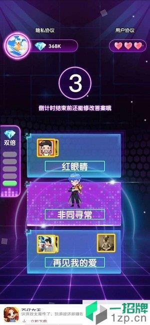 猜歌小天才红包版下载_猜歌小天才红包版手机游戏下载