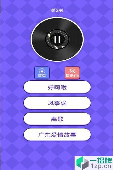 猜歌赢红包下载_猜歌赢红包手机游戏下载