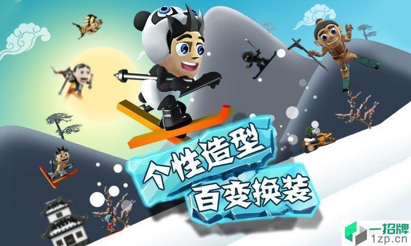滑雪大冒险中文内购破解版下载_滑雪大冒险中文内购破解版手机游戏下载