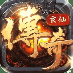 玄仙传奇果盘版下载_玄仙传奇果盘版手机游戏下载