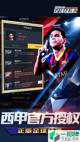 范特西足球经理版下载_范特西足球经理版手机游戏下载