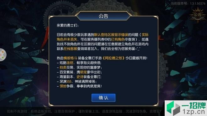 阿拉德大陆手机版下载_阿拉德大陆手机版手机游戏下载