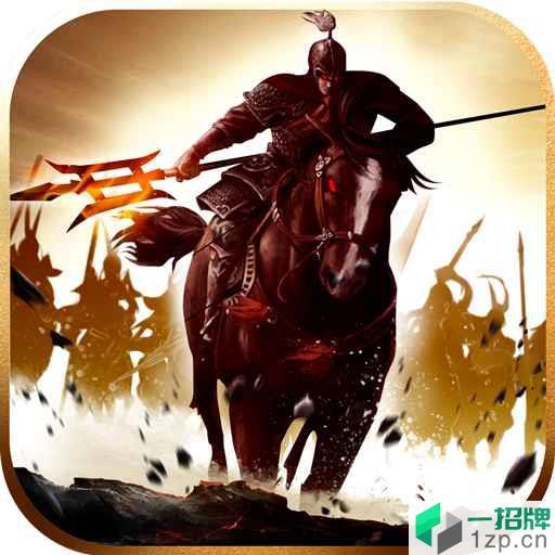 国战来了手游版下载_国战来了手游版手机游戏下载