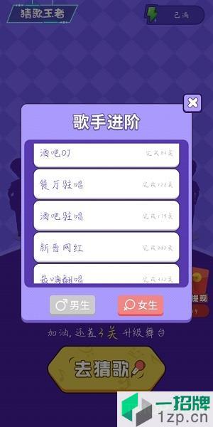 猜歌王者红包版下载_猜歌王者红包版手机游戏下载