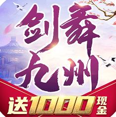 剑舞九州红包版下载_剑舞九州红包版手机游戏下载