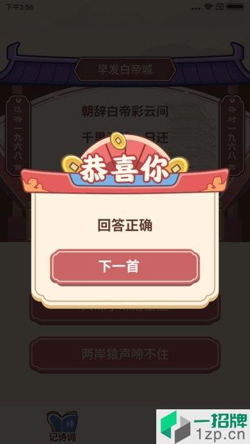 诗词王者最新版下载_诗词王者最新版手机游戏下载