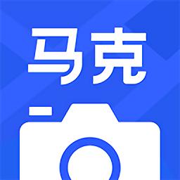 马克水印相机app下载_马克水印相机手机软件app下载