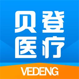 贝登医疗app下载_贝登医疗手机软件app下载