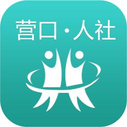 营口人社手机认证客户端app下载_营口人社手机认证客户端手机软件app下载