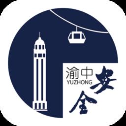 安全渝中app下载_安全渝中手机软件app下载