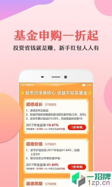 金基窝app下载_金基窝手机软件app下载